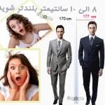 بررسی صحت تبلیغات برای افزایش قد