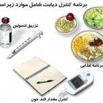 راه های پیشگیری از عوارض بلند مدت دیابت